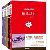 西顿动物小说全集 共6册