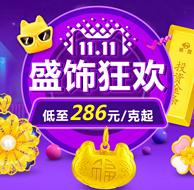 双11预告:天猫CBAI菜百旗舰店