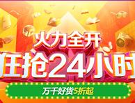 京东全球好物节 狂欢开启