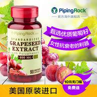 美国进口 PipingRock 葡萄籽提取物胶囊400mg*90粒