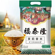 泰国原粮进口,王家粮仓 福泰隆泰国茉莉香米10斤*2袋