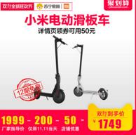 MI 小米 米家 電動滑板車