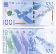 与100元等值流通!2015年中国航天航天纪念钞 100元纸币