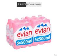 法国原装 Evian 依云 天然矿泉水500ml*24瓶*2件