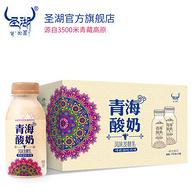 圣湖 青海特产游牧风味老酸奶245g*8瓶装