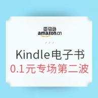 亚马逊中国 Kindle电子书 双11专场