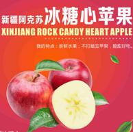 好价!诗慕 新疆阿克苏 冰糖心 苹果 5斤