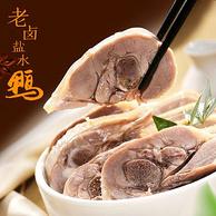 南京特色:Q味一族 老卤 盐水鸭900g