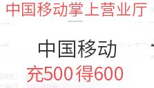 中国移动 掌上营业厅 话费充值 充100抵120元、200抵240、500抵600