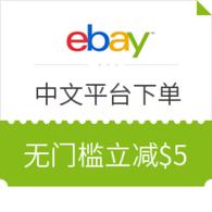 eBay 中文海淘平台上线 无门槛立减5美元
