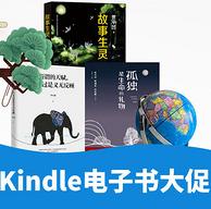 亚马逊 Kindle电子书大促