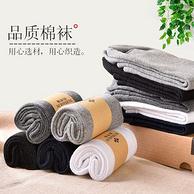 俞兆林 男士 冬季中筒袜10双装 券后19.8元包邮