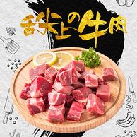 限地区:安慕雪 原切牛腩肉 1000g *2件