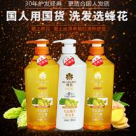 老牌国货:蜂花 无硅油 洗发水550ml*2瓶+550ml护发素套装