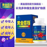 送维C40粒/瓶,黄金搭档 中老年型 维生素矿物质片 40粒