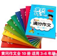 白菜价:小学生 3-6年级 黄冈作文大全共10册