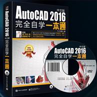 自学成才:华研图书馆 《AutoCAD 2016 完全自学 一本通》