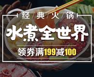 水煮全世界!京东经典火锅专场