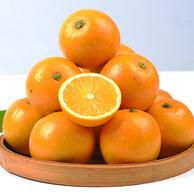 熙果 永兴冰糖橙 5斤