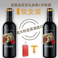 澳大利亚原酒进口 欧斯朗 红葡萄酒750ml*2瓶