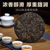 好茶好价!品定之 太姥山 2013 陈年老白茶饼350g