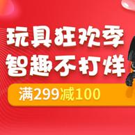 京东 玩具狂欢节