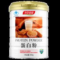 新低:汤臣倍健 蛋白粉150g