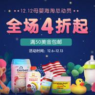 BabyHaven中文官网 全场双十二促销