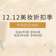 Perfume's Club中文官网 精选彩妆护肤专场