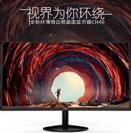 高性价比:HKC 惠科 23.6英寸1800R VA曲面显示器CH40