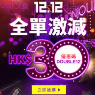 香港卓悦网 双十二促销活动