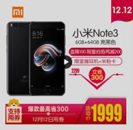 双12预告:小米 note3 全网通 6G+64G版