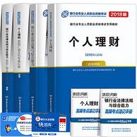 2018版《银行从业资格》 考试教材套装