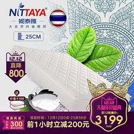 双12预告:泰国原装 Nittaya 妮泰雅 乳胶弹簧一体床垫180*200*25cm