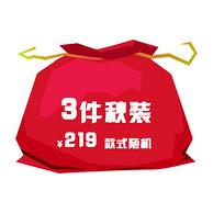 暇步士 童装福袋 包含3件秋装