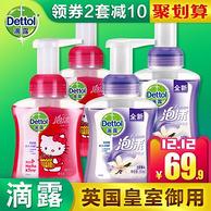 讓孩子愛上洗手:滴露 泡沫洗手液250ml*4瓶