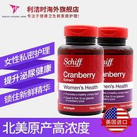 女性保健品:美国原产 Schiff 蔓越莓精华胶囊 90粒*2瓶
