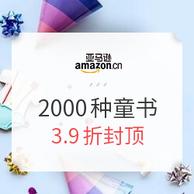 亚马逊中国 2000种童书