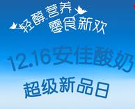 16日开始: 京东 Anchor/安佳 酸奶 超级新品日