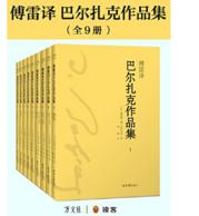 《傅雷译 巴尔扎克作品集》Kindle版(共9册)