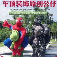 回头率100%!妙卡斯 汽车 车顶装饰玩偶 蜘蛛侠22cm