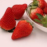 再降好价!现摘空运 圣野果源 丹东 红颜99草莓 3斤装