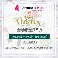 Perfume's Club中文官网 精选彩妆护肤 圣诞促销