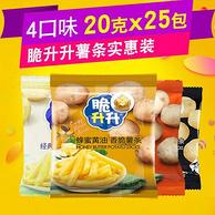 4种口味:脆升升 薯条零食大礼包20g*25袋