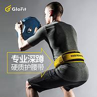 健身必备!Glofit 健身硬拉运动训练护腰带