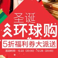 促销活动:奥特莱斯购物中心 圣诞环球购