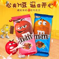 补券!M&M'S 巧克力排块150g*3块 券后35.9元包邮(原价93.9元)