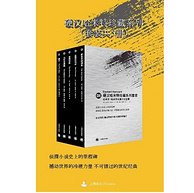 Kindle版,《硬汉哈米特珍藏系列套装》(套装共5本)