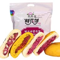 云南特产  轩庆 经典鲜花饼12枚*45g