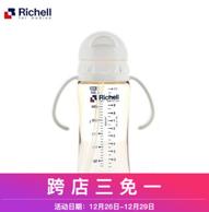 日本 Richell 利其尔 320ml 宝宝PPSU吸管杯*3件